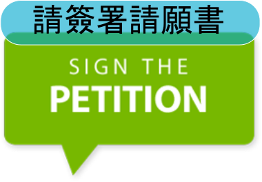 website-sign-the-petition